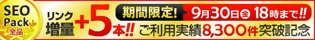 【SEO Pack】0%offキャンペーン