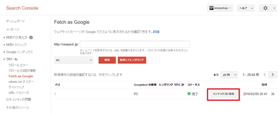 Fetch as Googleの手順3