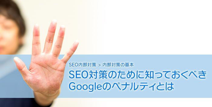 SEO対策のために知っておくべきGoogleのペナルティとは