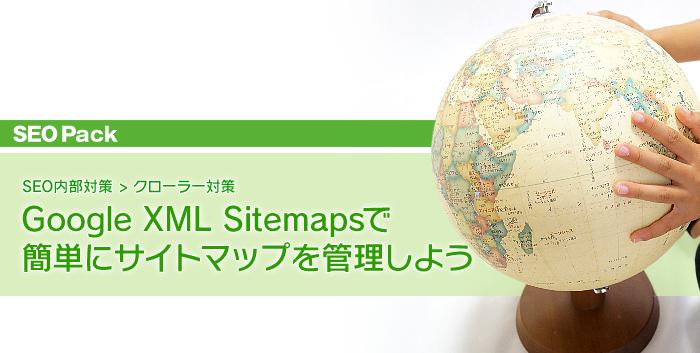 Google XML Sitemapsで簡単にサイトマップを管理しよう