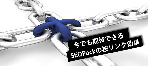 backlink-effect