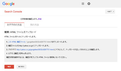 Google Search Consoleの所有者確認の画面
