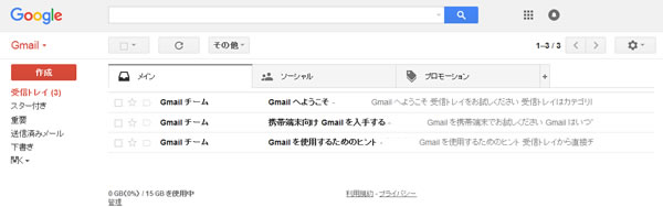 Gmail受信トレイ
