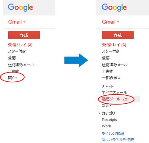 左側にあるラベル一覧に「開く▼」があり、それをクリックすると隠れているラベルが全て表示されます。