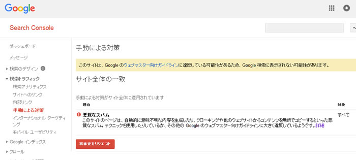 Google Search Consoleの[手動による対策] 画面