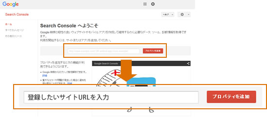 Google Search Consoleにサイトを登録する画面