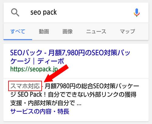 スマホでの検索結果画面のスマホ対応ラベルの部分