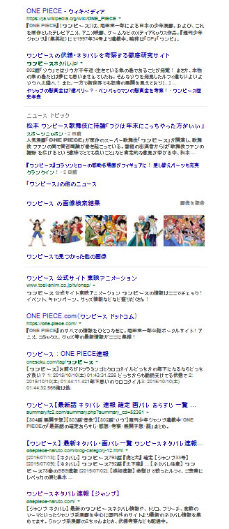 ONEPIECEと検索したときの検索結果画面