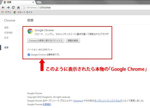 Google Chromeのアドレスバーにchrome://chromeと入力することで表示される「概要」ページ