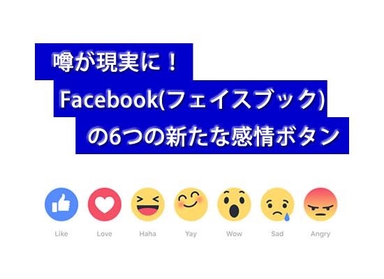噂が現実に!Facebook(フェイスブック)の6つの新たな感情ボタン