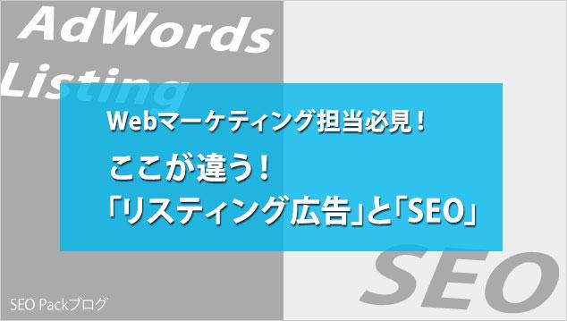 「リスティング広告」「SEO」と書いてある看板の画像
