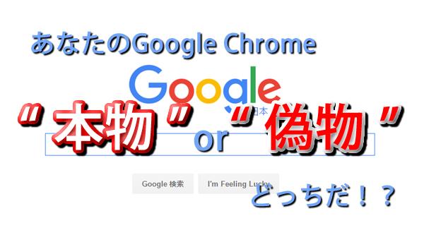 """あなたのGoogle Chrome """"本物""""or""""偽物"""" どっちだ!?"""