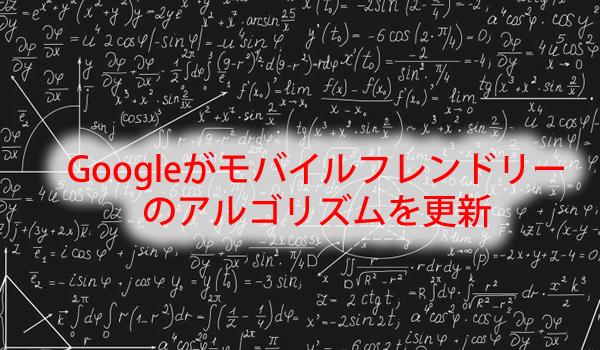 Googleがモバイルフレンドリーのアルゴリズムを更新