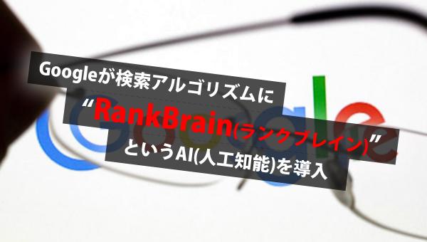 """Googleが検索アルゴリズムに""""RankBrain(ランクブレイン)""""というAI(人工知能)を導入"""