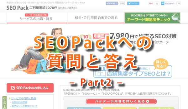 SEOPackへの質問と答え - Part2 -