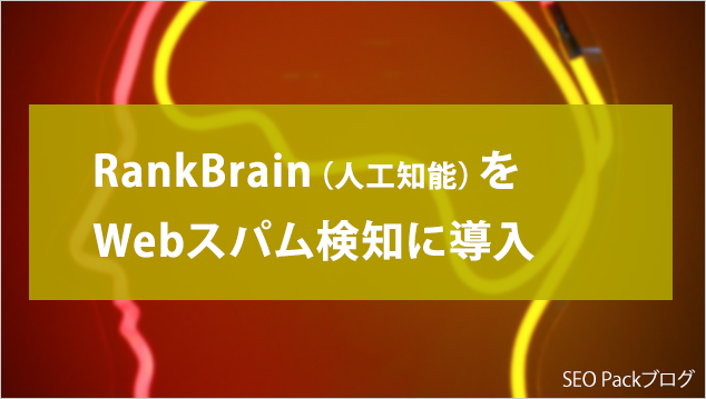 20160328-rankbrain-webspam