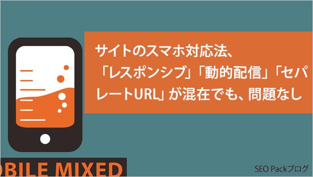20160412-mixed-mf-ways