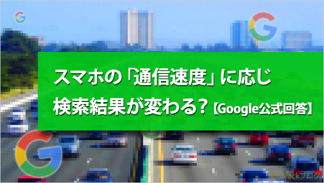 20160429-traffic-speed