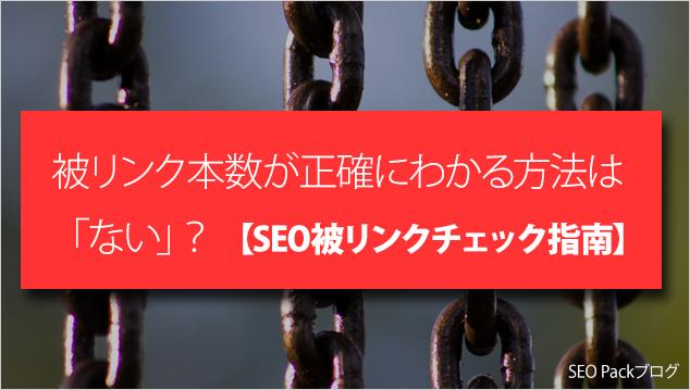 20160519-backlink-check-tools