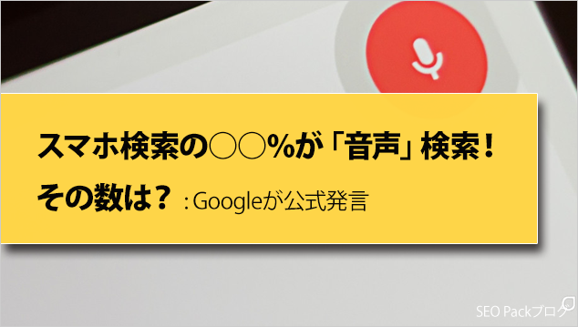 20160520-voice-search