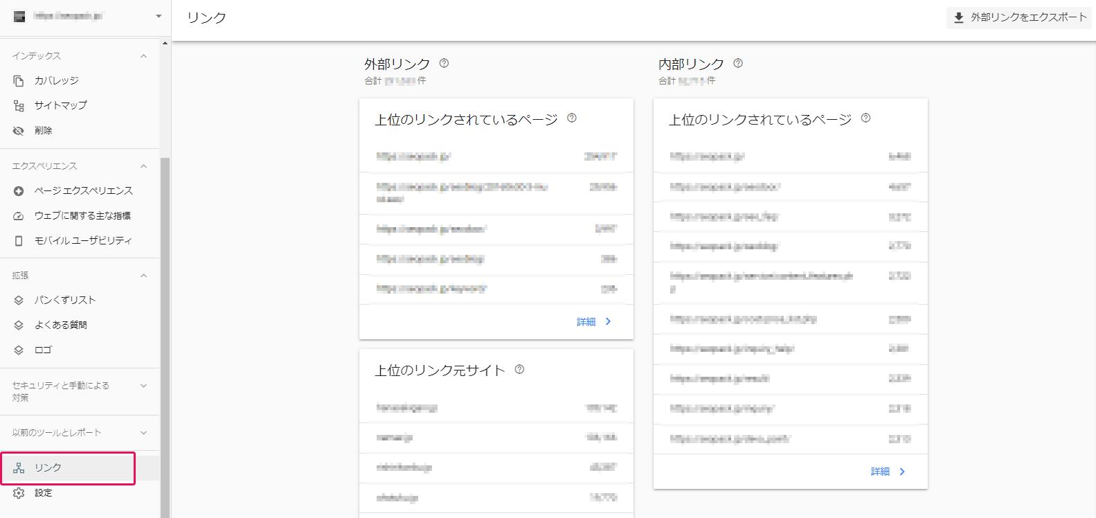 上位のリンク元サイト