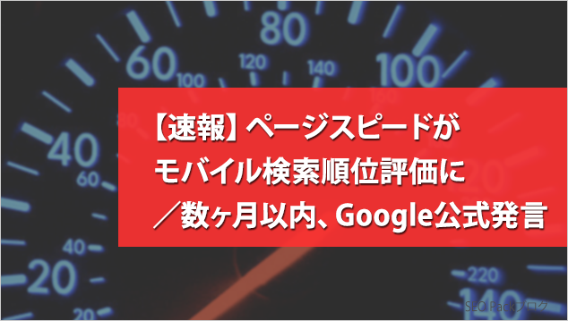20160602-pagespeed-matters