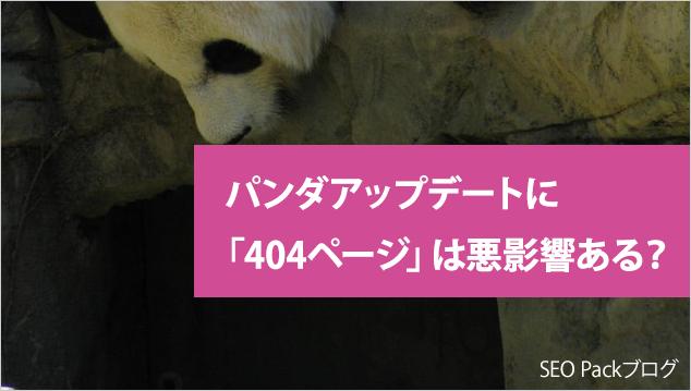 20160613-panda-n-404