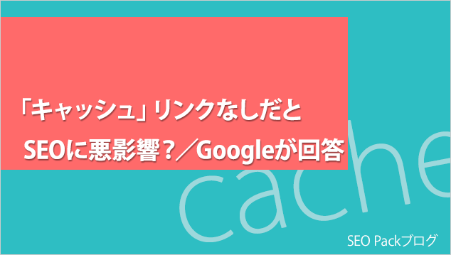 20160622-cache