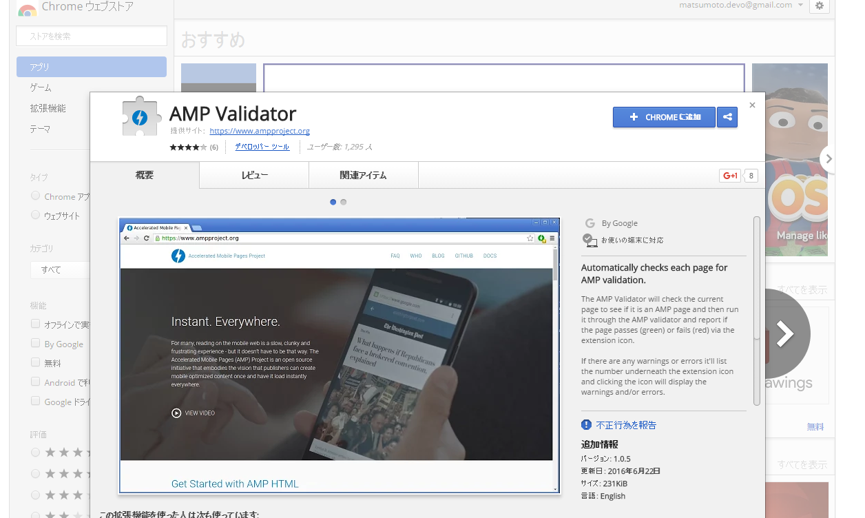 20160623-amp-tool-ext1