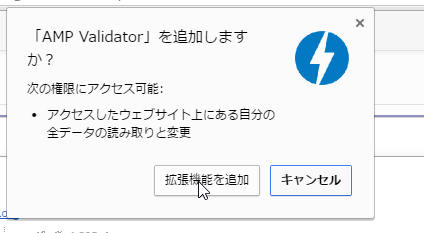 20160623-amp-tool-ext2