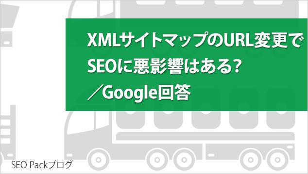 20160709-move-sitemap-xml