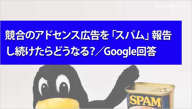 20160730-adsense-spam