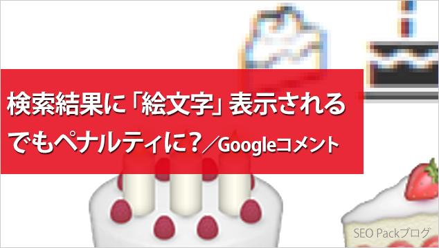 20160731-emoji-pena