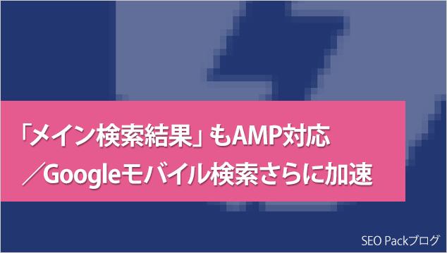 20160805-amp-on-main-serp