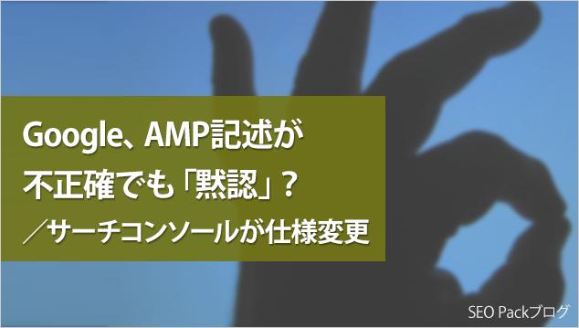 20160806-amp-softenedon-sc