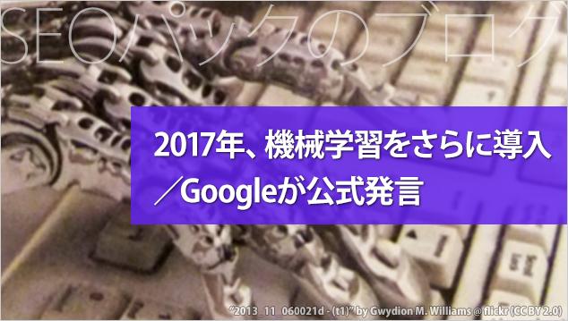 20161018-ml-on-2017