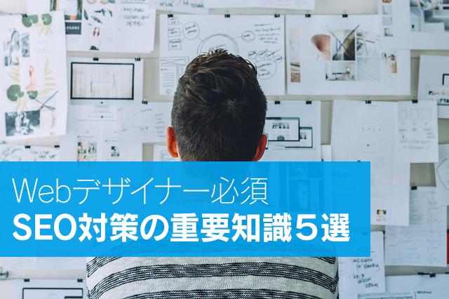201612-webdesigner-seo03