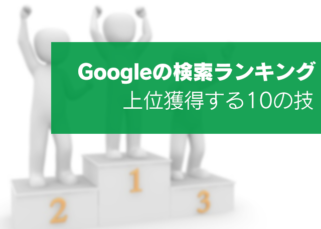 20160104-google-high-ranking