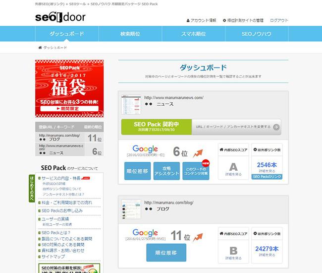 20170104-fixed-charge-seo03