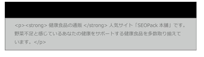strongタグの使用例