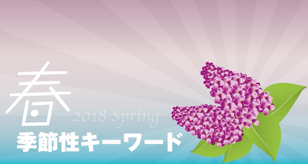 検索が急上昇する春の季節性キーワード