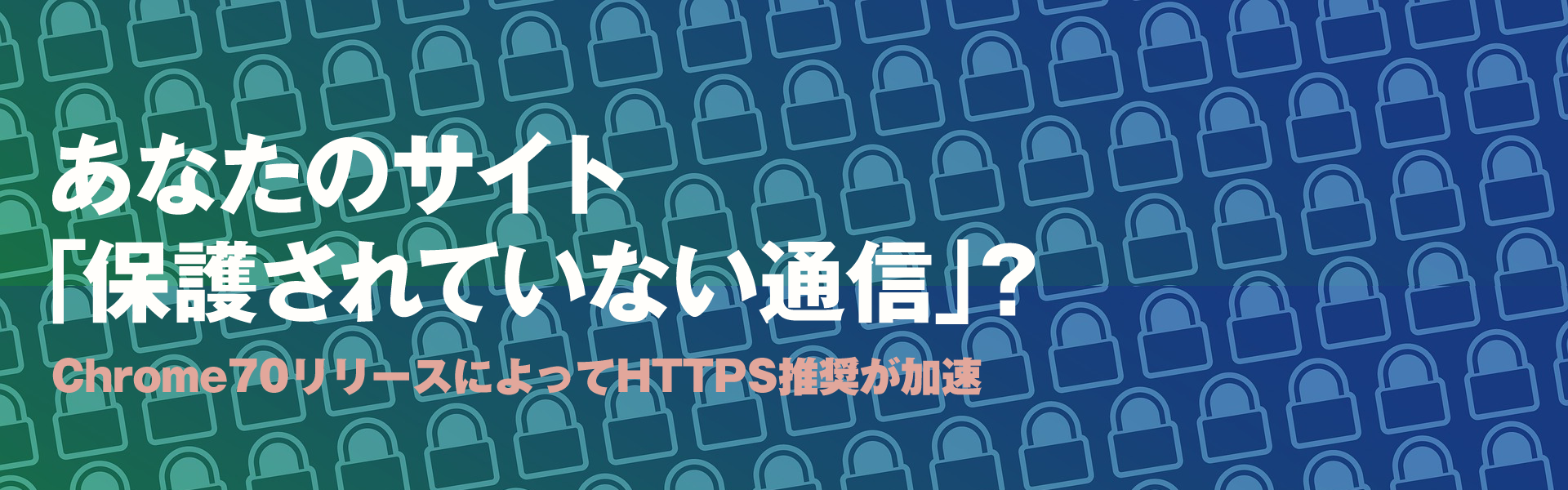 サイトは保護されていない通信?