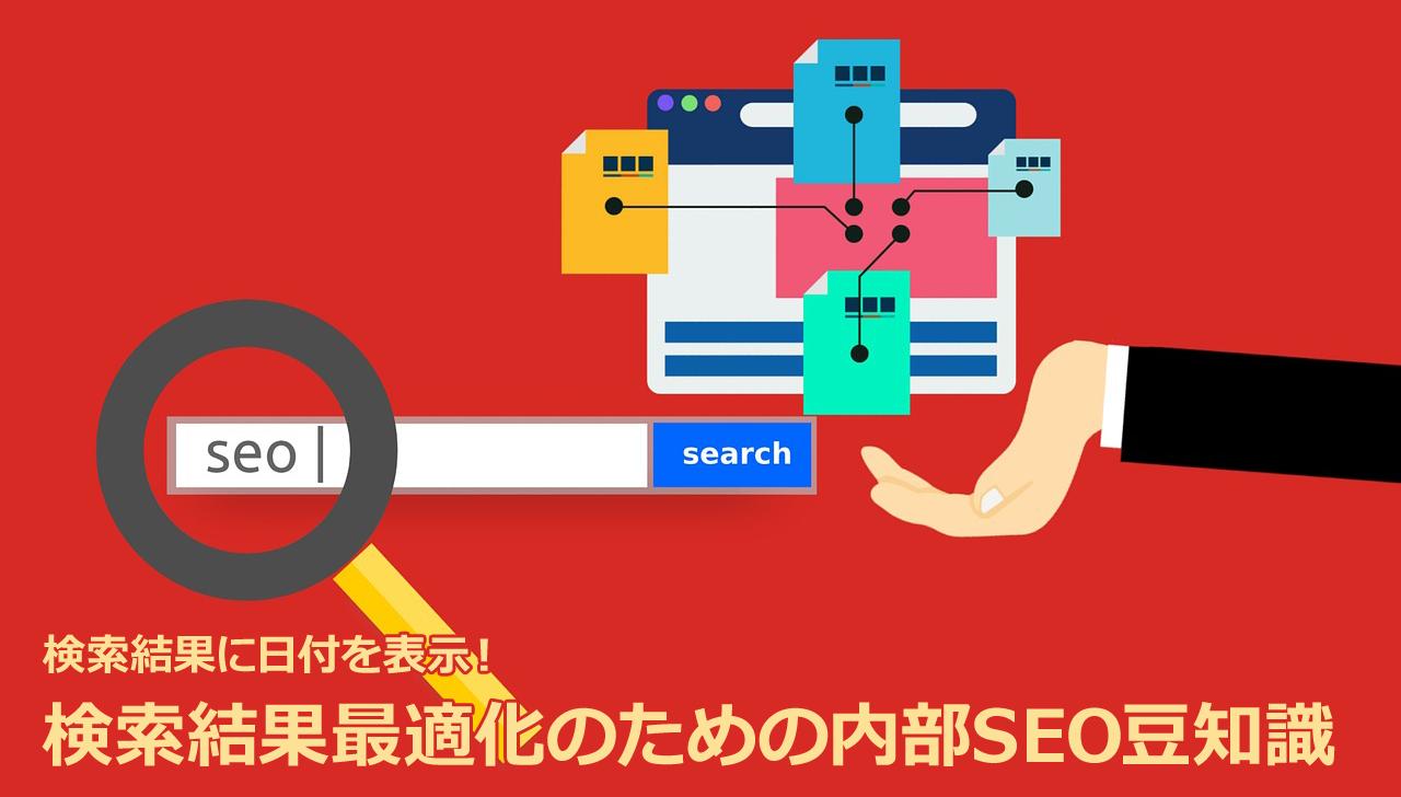 検索結果最適化のための内部SEO豆知識