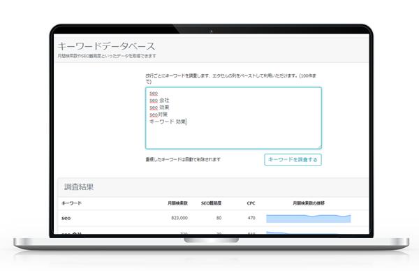 seodoorキーワードデータベース