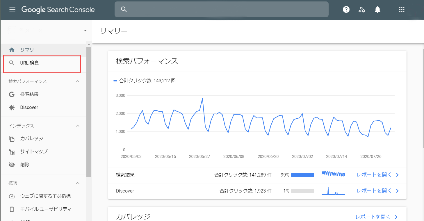 Google Search Consoleの「URL検査」機能