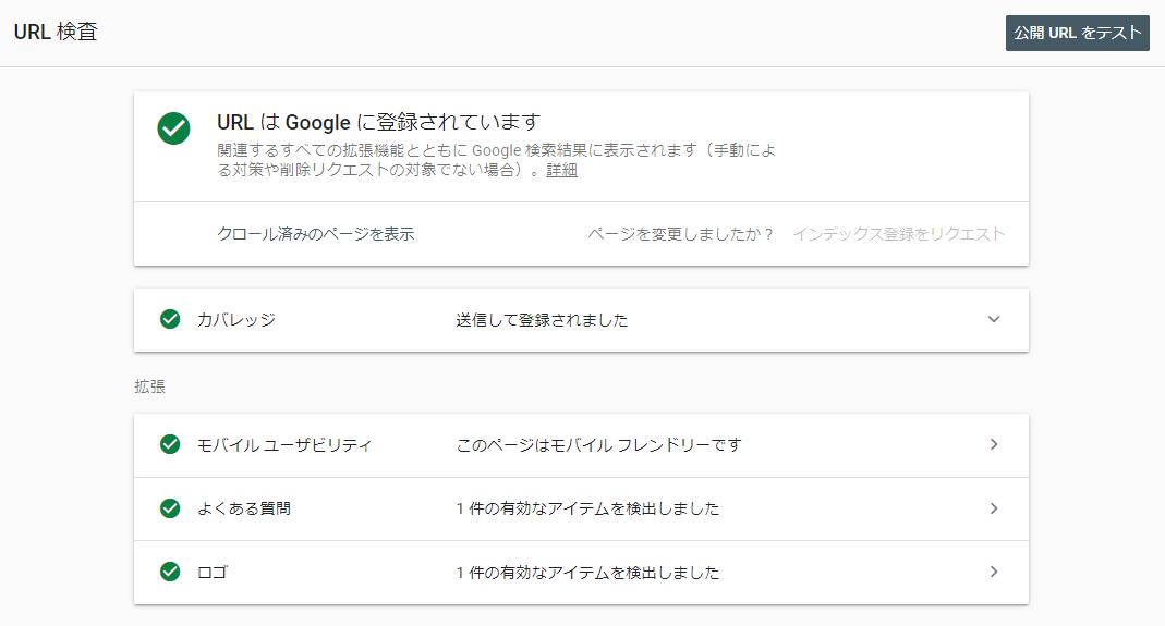 URL検査結果画面