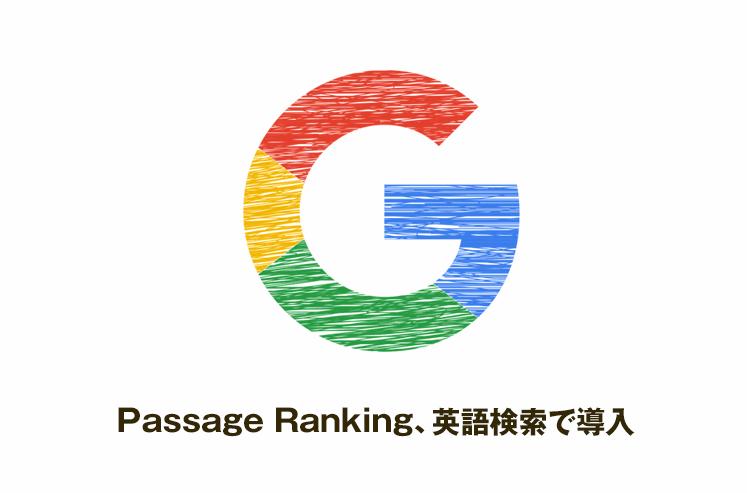 Passage Ranking、英語検索で導入