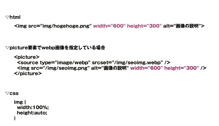 画像要素のwidthとheight指定方法
